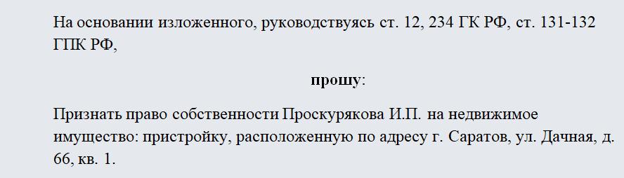 Исковое заявление о признании права собственности на пристройку. Часть 2