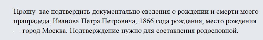 Запрос в государственный архив. Часть 1