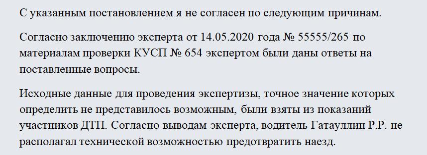 Жалоба в порядке ст. 124 УПК РФ. Часть 1