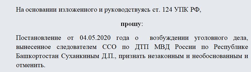 Жалоба в порядке ст. 124 УПК РФ. Часть 2