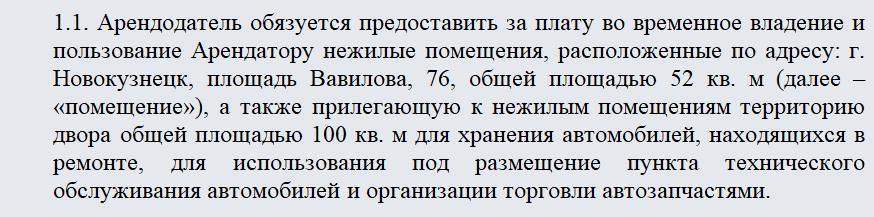 Договор аренды автосервиса. Часть 1