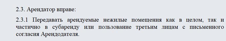 Договор аренды автосервиса. Часть 2