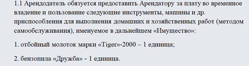 Договор аренды инструмента или оборудования. Часть 1