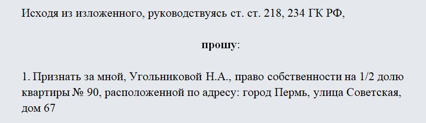 Исковое заявление о признании права собственности на долю в квартире. Часть 2