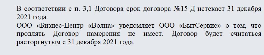 Письмо на расторжение договора. Часть 2