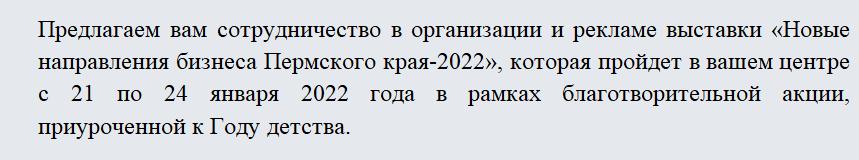 Письмо-предложение о сотрудничестве. Часть 2