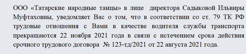 Уведомление о прекращении срочного трудового договора. Часть 1