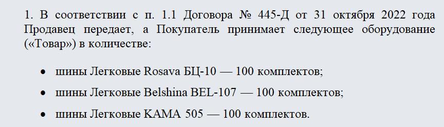 Акт приема-передачи оборудования. Часть 1