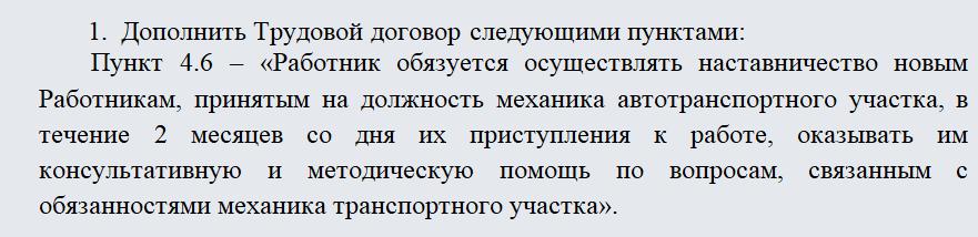Дополнительное соглашение к трудовому договору. Часть 1