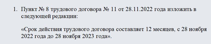 Дополнительное соглашение на продление срочного трудового договора. Часть 1