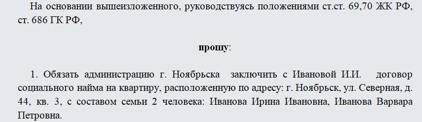 Исковое заявление об обязании заключить договор социального найма. Часть 2