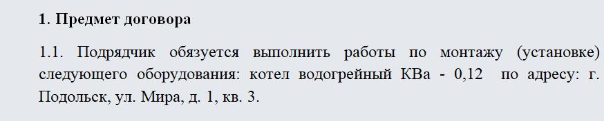 Договор на монтаж. Часть 1
