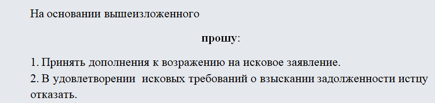 Дополнение к возражению на исковое заявление. Часть 2