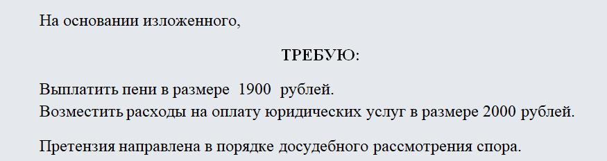 Претензия о невыполнении условий договора. Часть 2