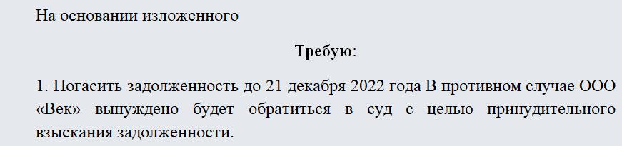 Претензия по задолженности по договору. Часть 2