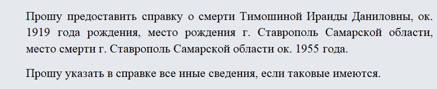 Запрос в архив ЗАГС. Часть 1