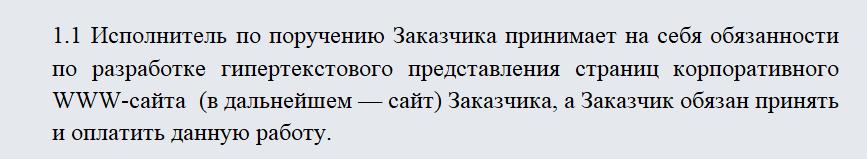 Договор на разработку сайта. Часть 1