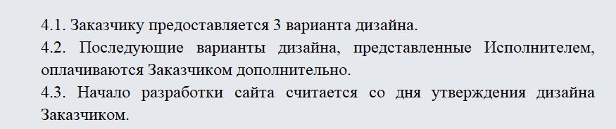 Договор на разработку сайта. Часть 2