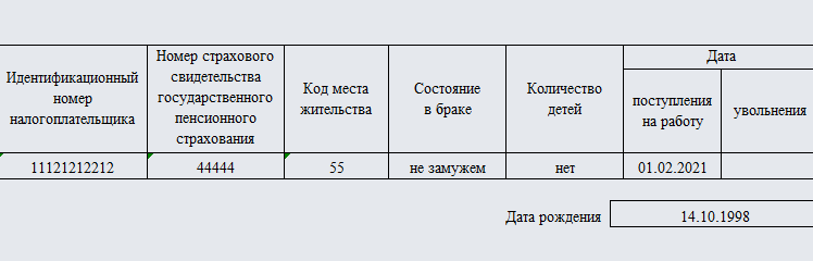 Лицевой счет работника. Форма Т-54. Часть 1