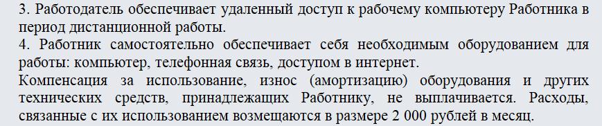 Дополнительное соглашение о переводе на дистанционную работу. Часть 1