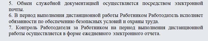 Дополнительное соглашение о переводе на дистанционную работу. Часть 2