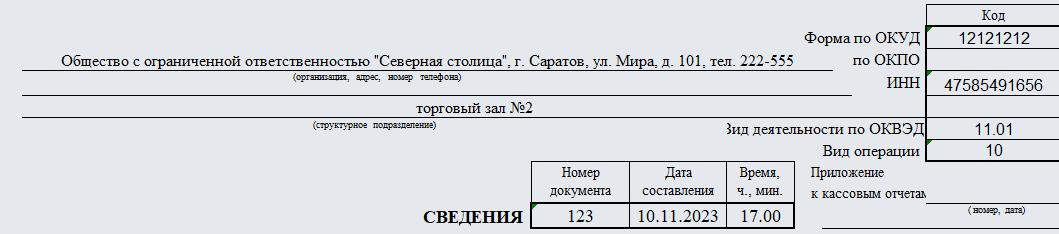 Форма КМ-7. Часть 1