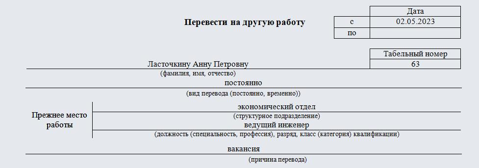 Форма Т-5 приказа о переводе на другую должность. Часть 1