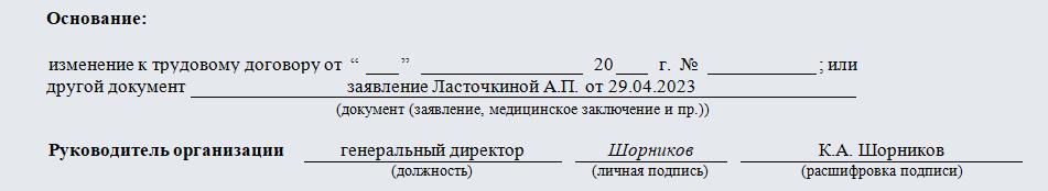 Форма Т-5 приказа о переводе на другую должность. Часть 2