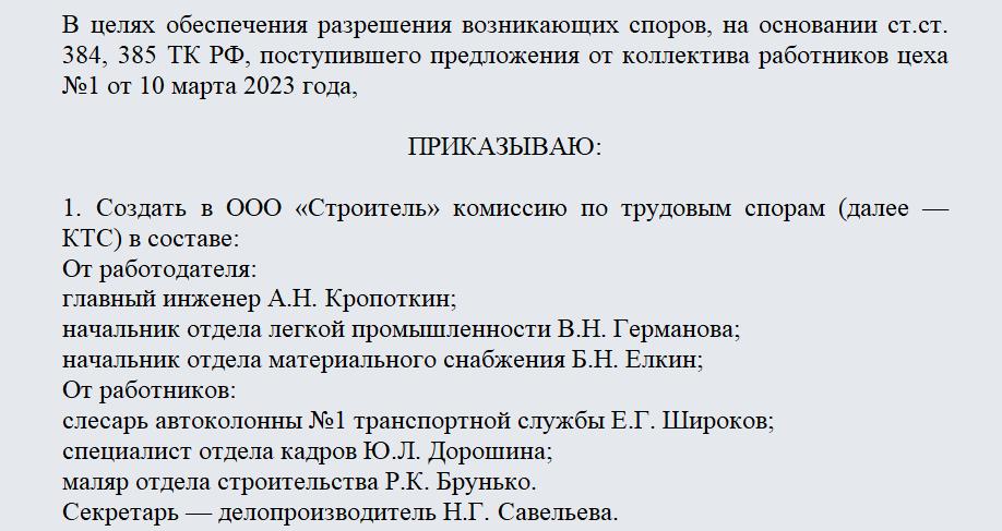 Приказ о создании комиссии по трудовым спорам. Часть 1