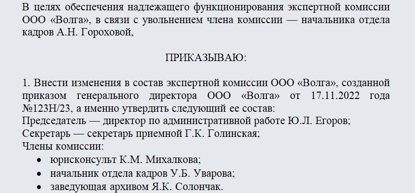 Приказ о внесении изменении в состав комиссии. Часть 1