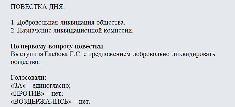 Протокол ликвидации ООО. Часть 1