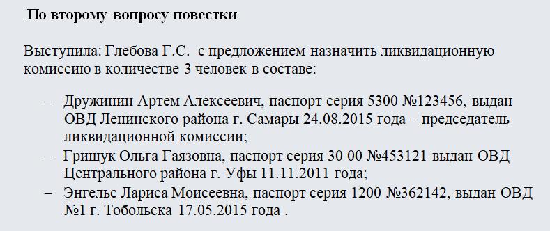 Протокол ликвидации ООО. Часть 2