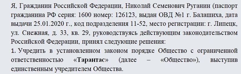 Решение учредителя о создании ООО. Часть 1