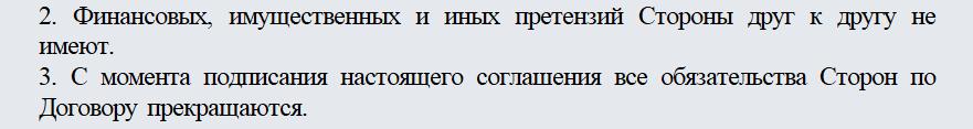 Соглашение о расторжении договора оказания услуг. Часть 1