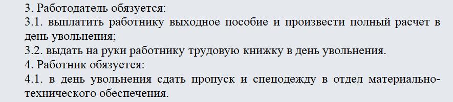 Соглашение об увольнении по соглашению сторон. Часть 2