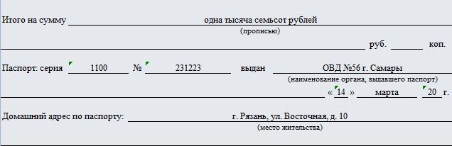 Закупочный акт. Форма ОП-5. Часть 2