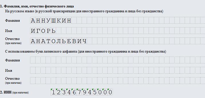 Заявление на регистрацию ИП по форме Р21001. Часть 1
