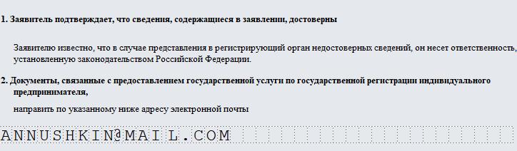 Заявление на регистрацию ИП по форме Р21001. Часть 2