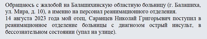 Жалоба в Росздравнадзор. Часть 1