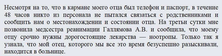 Жалоба в Росздравнадзор. Часть 2