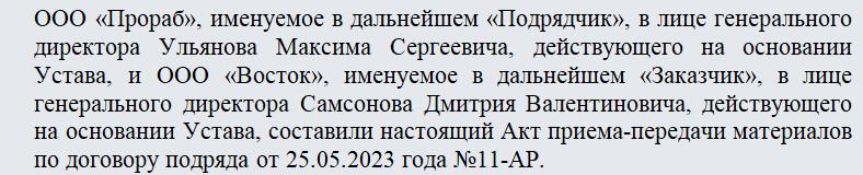 Акт приема-передачи материалов по договору подряда. Часть 1
