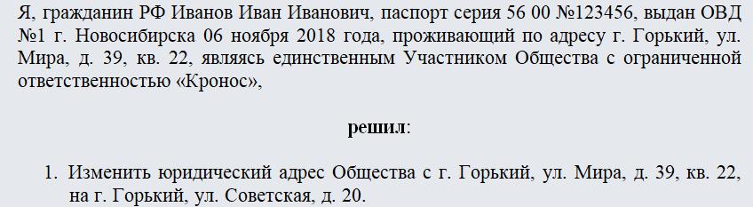 Решение о смене юридического адреса ООО. Часть 1