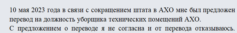 Заявление об отказе от перевода на другую должность. Часть 1