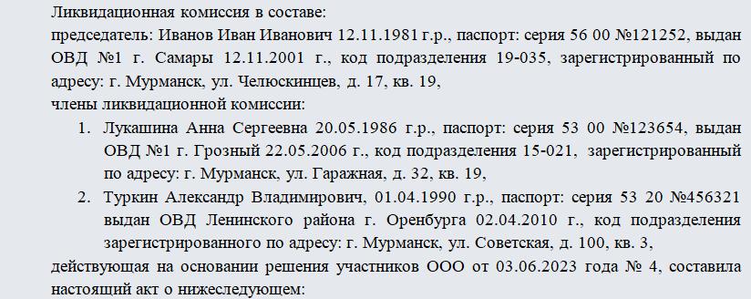 Акт распределения имущества при ликвидации ООО. Часть 1