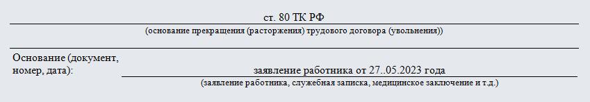 Форма Т-8 приказа об увольнении сотрудника. Часть 2