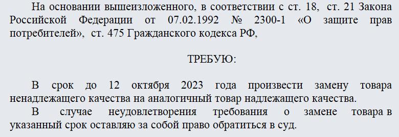 Письмо о замене товара на аналогичный. Часть 2