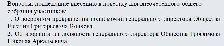 Требование участника ООО о проведении внеочередного собрания. Часть 2