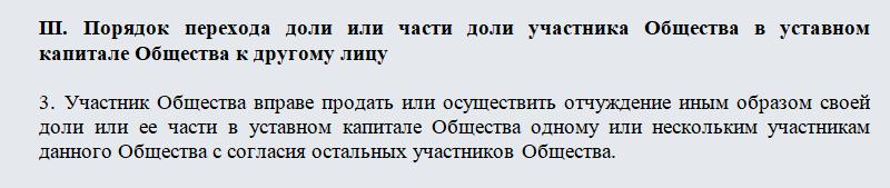 Устав ООО. Часть 1