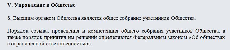 Устав ООО. Часть 2