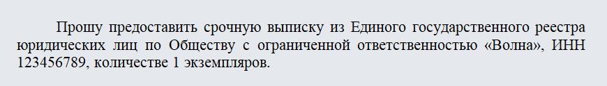 Заявление на получение выписки из ЕГРЮЛ. Часть 1